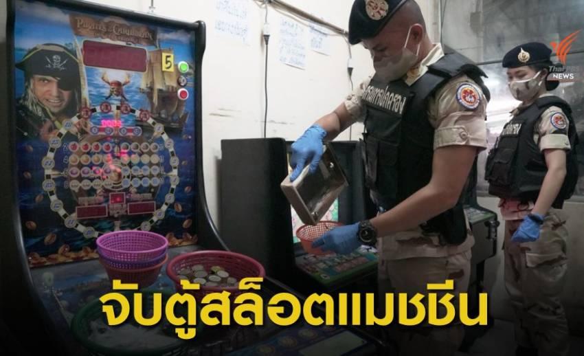 จับตู้สล็อตแมชชีน 20 ตู้ เปิดเล่นกลางชุมชนย่านบางชัน