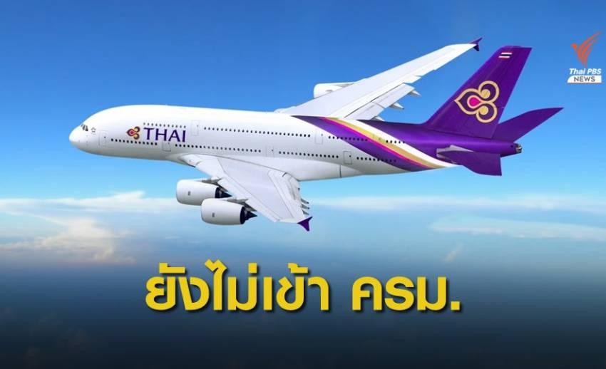 """""""ศักดิ์สยาม"""" ชี้แผนฟื้นการบินไทยยังไม่ชัด ขาดแนวทางสร้างรายได้"""