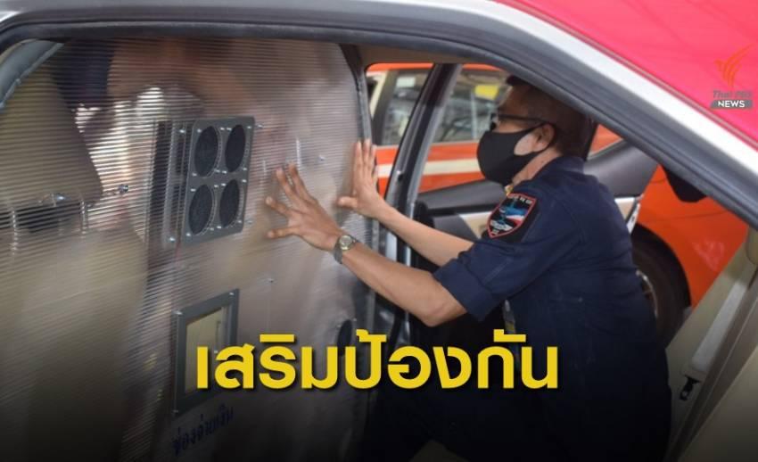 ทอ.มอบอุปกรณ์ป้องกันการแพร่เชื้อ COVID-19 ในรถแท็กซี่