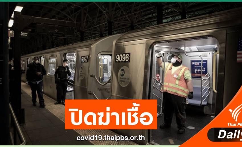 รถไฟใต้ดินนิวยอร์ก ปิดฆ่าเชื้อครั้งแรก