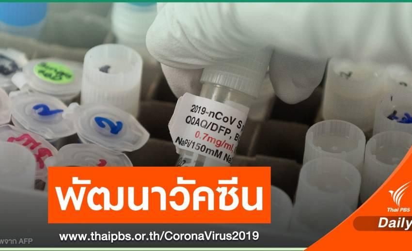 ผู้นำโลกผนึกกำลังระดมทุนเร่งวิจัยวัคซีน COVID-19