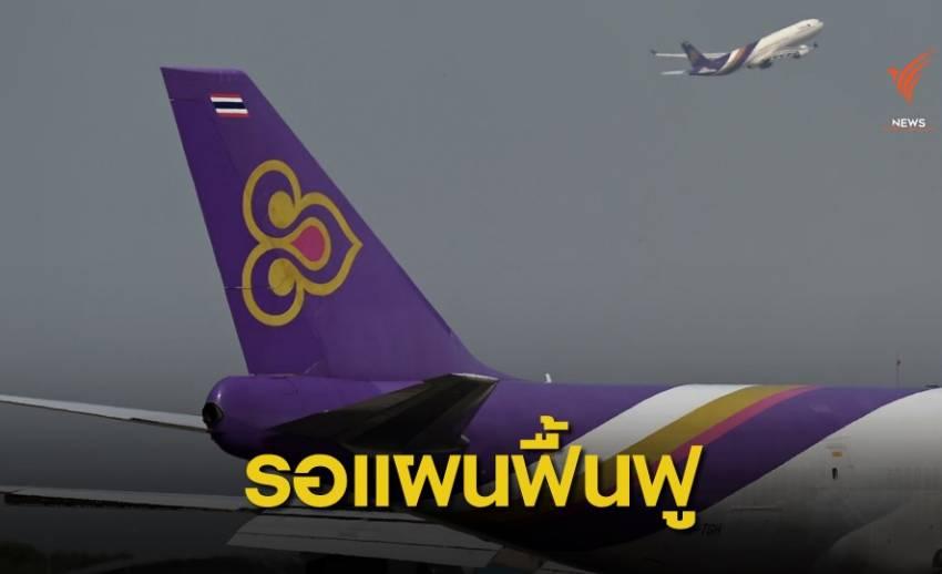 นายกฯ ชี้รอดูแผนฟื้นฟูการบินไทย ก่อนทำตามขั้นตอนกฎหมาย