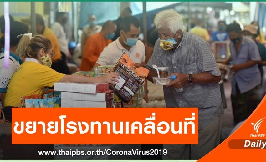 วัดทั่วไทยตั้งโรงทานแล้ว 914 แห่ง ช่วยคนไทยสู้ COVID-19