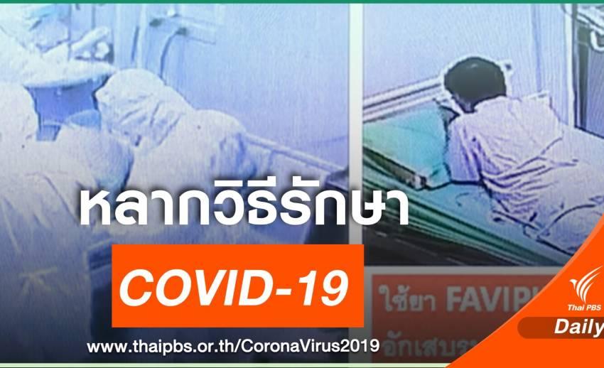 หมอไทยเปิดประสบการณ์ หลากวิธีรักษา COVID-19