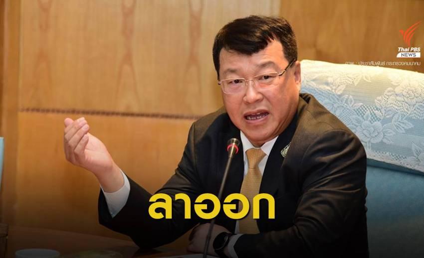 """""""ไพรินทร์ ชูโชติถาวร"""" ลาออกบอร์ดการบินไทย หลังแต่งตั้ง 1 วัน"""