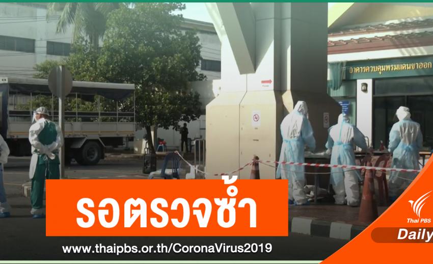 นักศึกษาไทยกลับจากซาอุดีอาระเบีย 5 คน ติดเชื้อ COVID-19