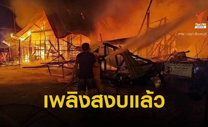 ระทึก! ไฟไหม้ตลาดเก่าแก่ กลางเมืองสังขละบุรี