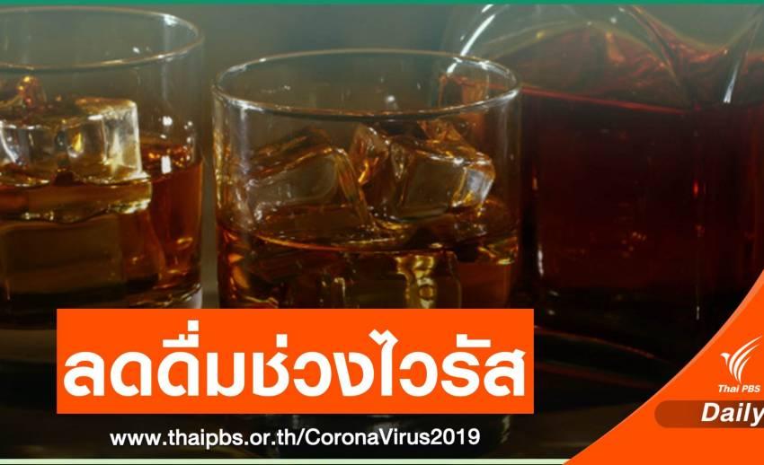 """""""หาซื้อไม่ได้-กลัวติดเชื้อไวรัส""""  สธ.เปิดผลสำรวจคนไทยดื่มสุราลดลง"""
