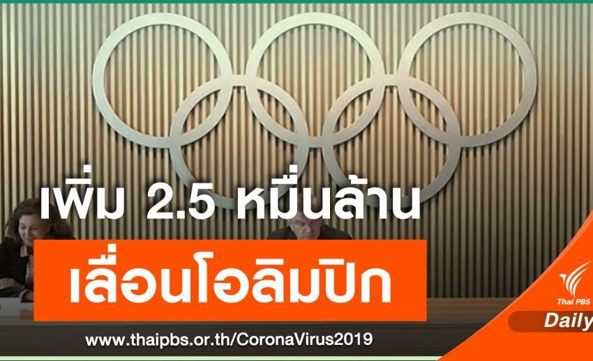 """""""ไอโอซี"""" เพิ่มงบฯ 2.5 หมื่นล้านบาทให้โอลิมปิก"""