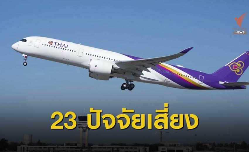 เปิด 23 ปัจจัยเสี่ยง การบินไทยต้องแก้เพื่อฟื้นก่อนล้มละลาย