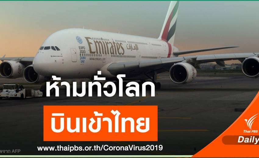 กทพ.ขยายเวลาห้ามสายการบินทั่วโลกเข้าไทยถึง 30 มิ.ย.นี้