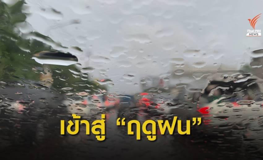 """ไทยเข้าสู่ """"ฤดูฝน"""" อย่างเป็นทางการ 18 พ.ค.นี้"""