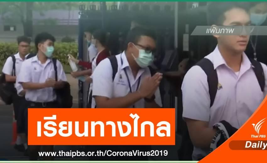 ศธ.เตรียมแผนจัดการเรียนการสอนช่วงไวรัส COVID-19