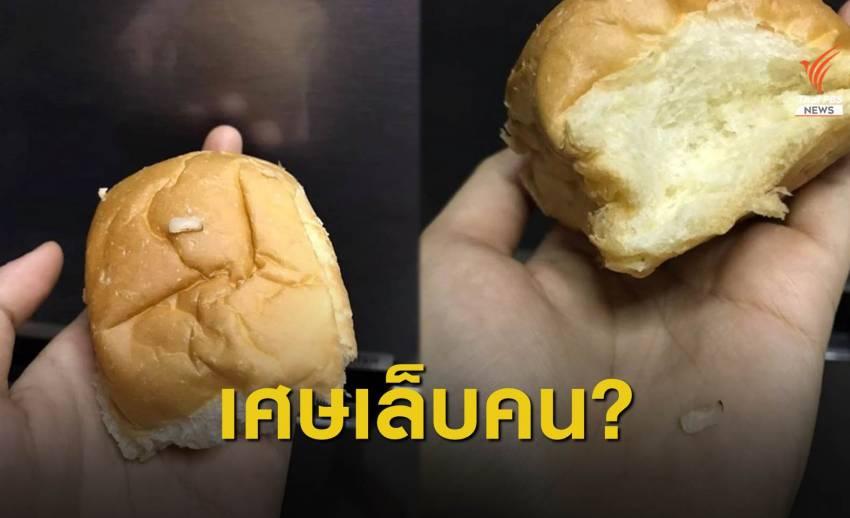 ผงะ! สาวโพสต์ซื้อขนมปังจากห้างดังฯ อ้างเจอเศษเล็บคน