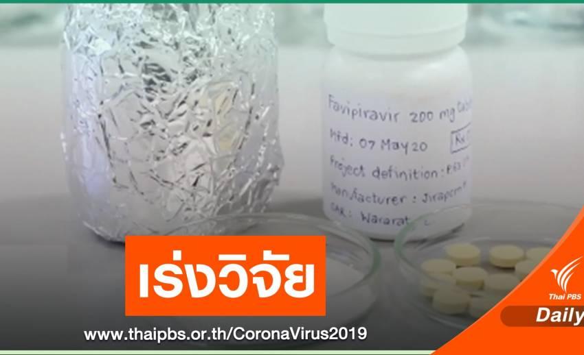 ไทยเร่งพัฒนายาต้านไวรัส COVID-19
