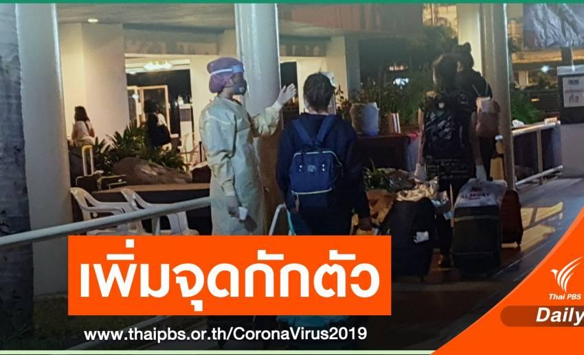 กลาโหมเพิ่มสถานที่กักตัว รองรับคนไทยขอกลับบ้านเพิ่ม 2 เท่า