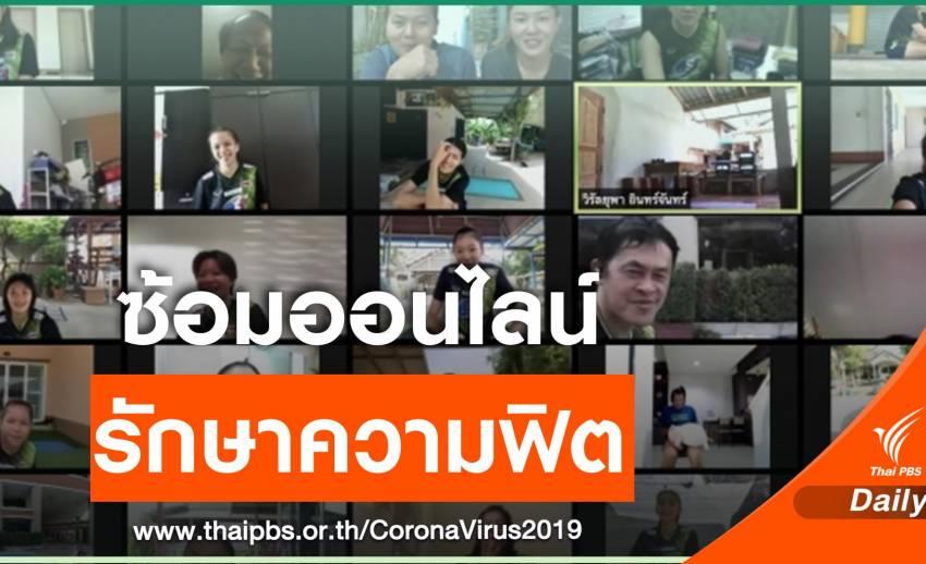 นักตบลูกยางสาวไทยฝึกซ้อมออนไลน์ เตรียมลุยศึก AVC คัพปลายปี