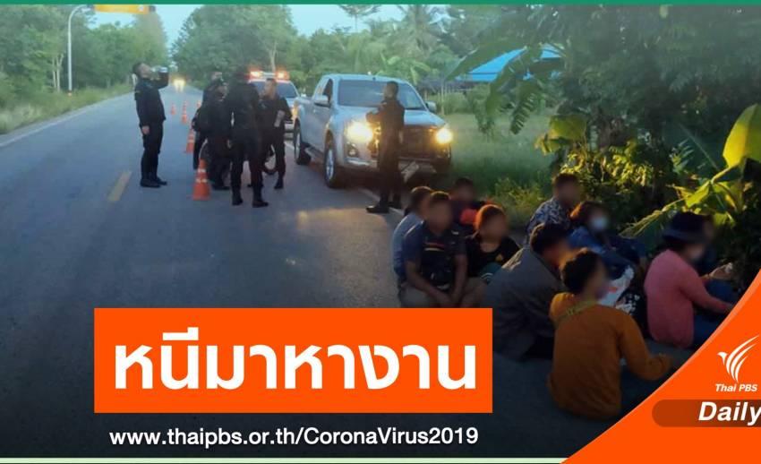 จับชาวกัมพูชา 12 คน หนีวิกฤต COVID-19 มาหางานในไทย
