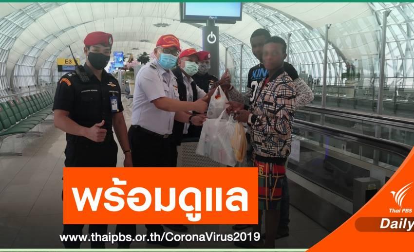 ตม.พร้อมดูแลด้านมนุษยธรรม 3 หนุ่มไนจีเรียติดสนามบิน