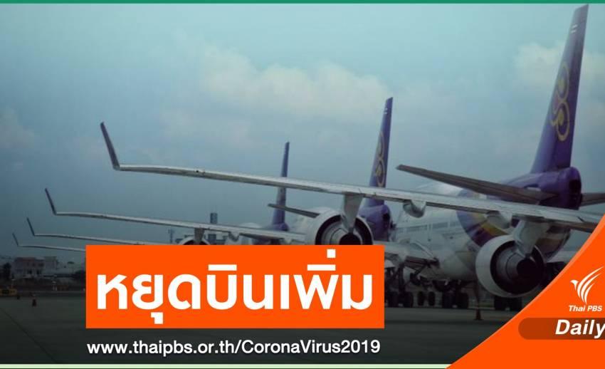 """""""การบินไทย"""" ขยายเวลาหยุดทำการบินชั่วคราวถึงสิ้นเดือน มิ.ย."""