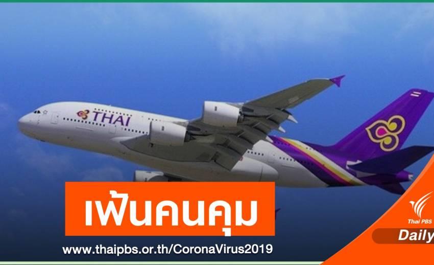ส่ง 15 รายชื่อถึงมือนายกฯ สัปดาห์นี้ เฟ้นคนคุมการบินไทย