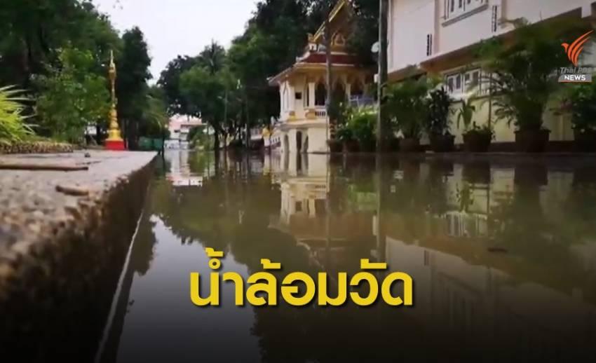 น้ำท่วมวัดพระธาตุพนม-เตือนอีสานฝนถล่มอีกระลอก