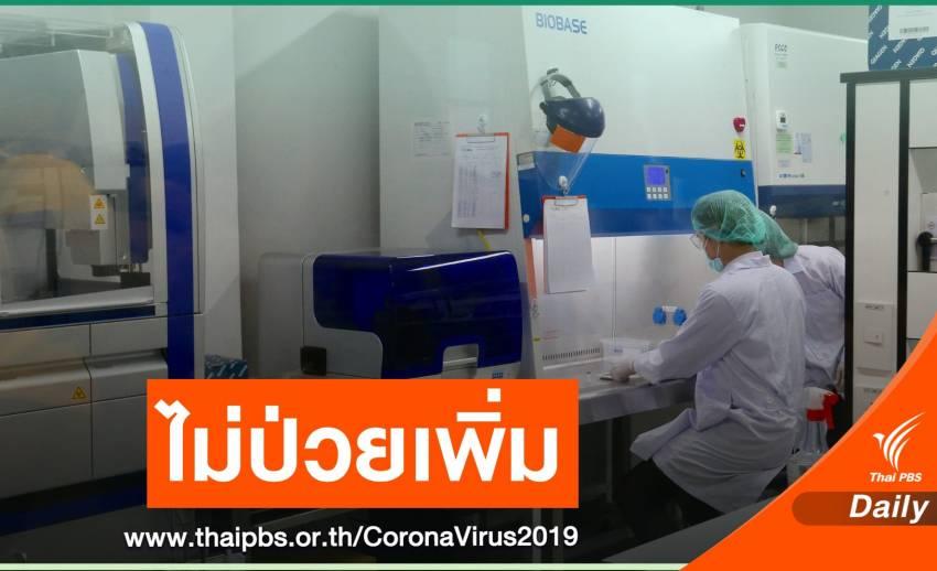 ข่าวดี! ครั้งที่ 4 ในรอบเดือนผู้ป่วย COVID-19 ตัวเลขเป็นศูนย์