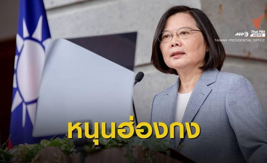ผู้นำไต้หวันพร้อมช่วยฮ่องกงสู้กฎหมายความมั่นคง
