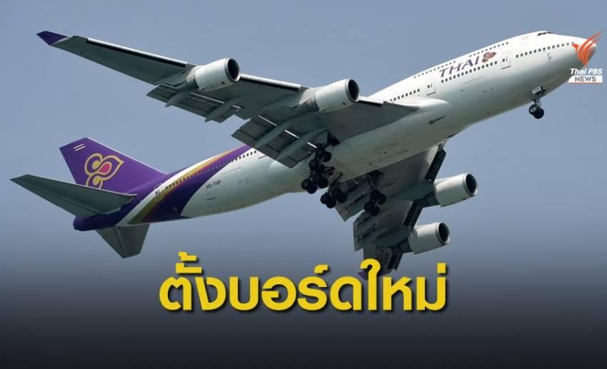 การบินไทยตั้งบอร์ดใหม่ 4 คน มีผลวันนี้