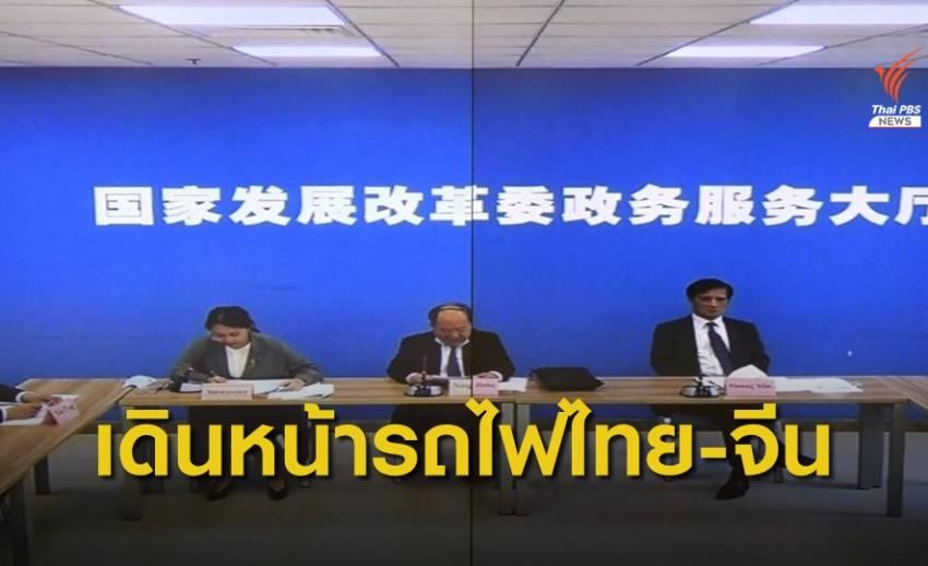 รถไฟไทย-จีนเดินหน้าบรรลุข้อตกลงในร่างสัญญา 2.3