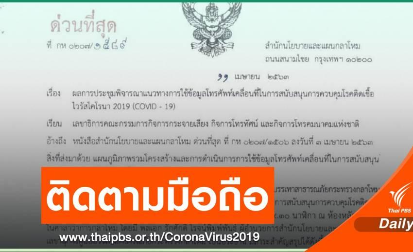 """""""กลาโหม"""" ยอมรับขอตำแหน่งสัญญาณมือถือของประชาชนจริง อ้างป้องกัน COVID-19"""