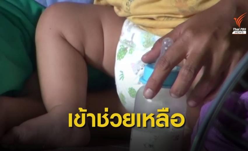 ช่วยเหลือเด็ก 5 เดือน แม่เสพยาเสพติด