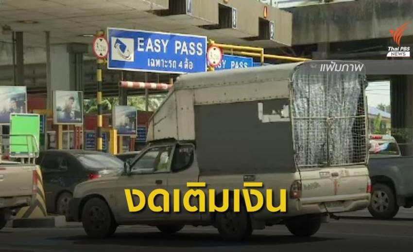 กทพ.ยกเลิกให้บริการเติมเงินบัตร Easy Pass ที่ช่องเก็บค่าผ่านทาง