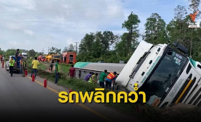 รถบรรทุกน้ำมันเสียหลักพลิกคว่ำ คาดคนขับหลับใน