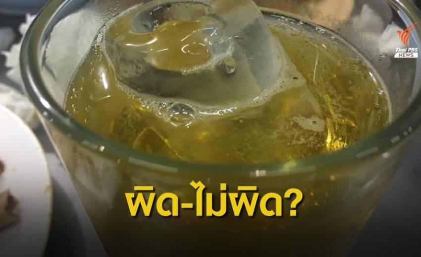 ผิดหรือไม่? ชาวบ้านโพสต์ภาพเครื่องดื่มแอลกอฮอล์