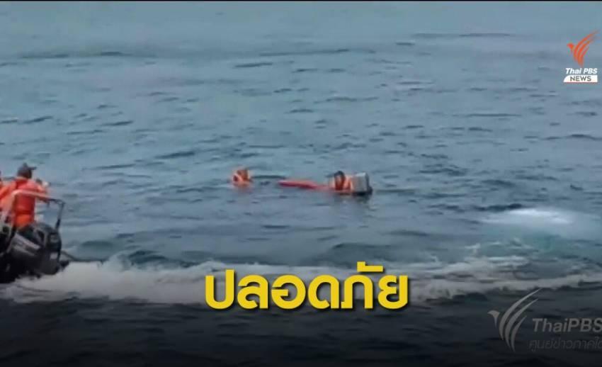 นาทีชีวิต! กองทัพเรือช่วย 6 ชีวิต เรือประมงจมกลางทะเลภูเก็ต