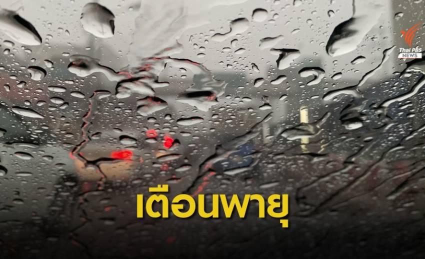 """เตือนพายุโซนร้อน """"นูรี"""" กระทบ 58 จังหวัด ฝนตกหนัก 13-16 มิ.ย."""