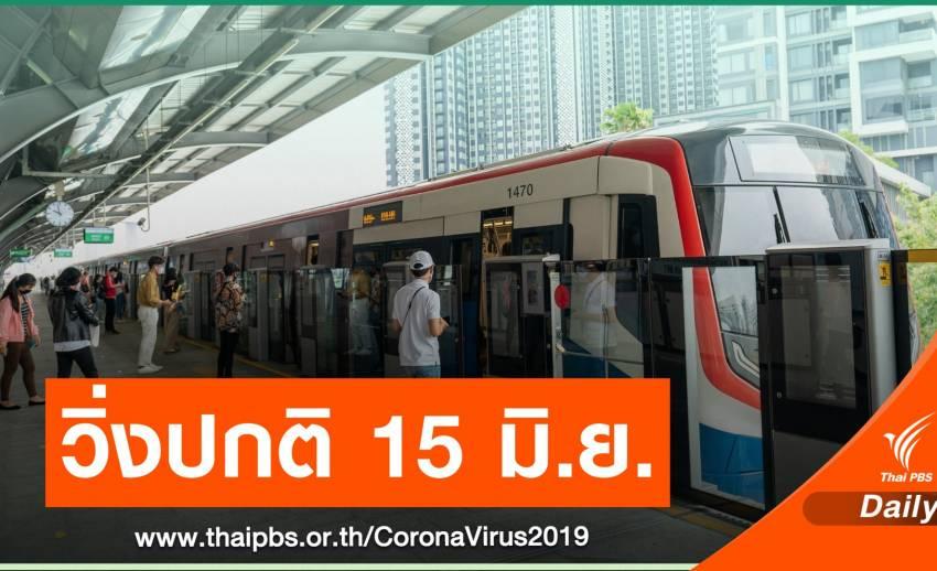 รถไฟฟ้า BTS-BRT-MRT ให้บริการถึงเที่ยงคืน ตั้งแต่ 15 มิ.ย.