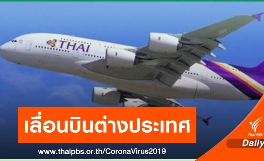 การบินไทยเปิดบินระหว่างประเทศ 1 ส.ค.นี้