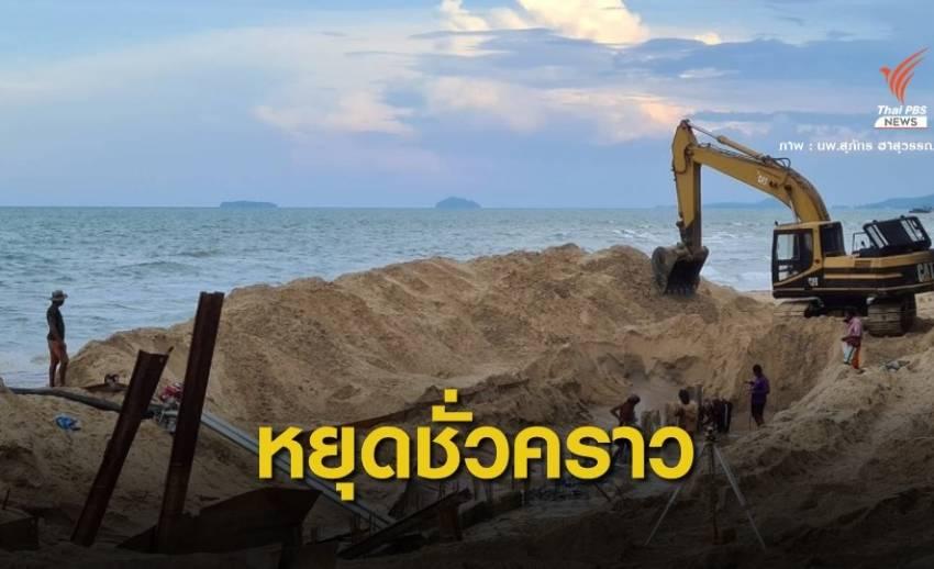 """ปลัดทส.ยังไม่ใช้กฎหมายทะเล สั่งหยุดเขื่อนกันคลื่น """"หาดม่วงงาม"""""""