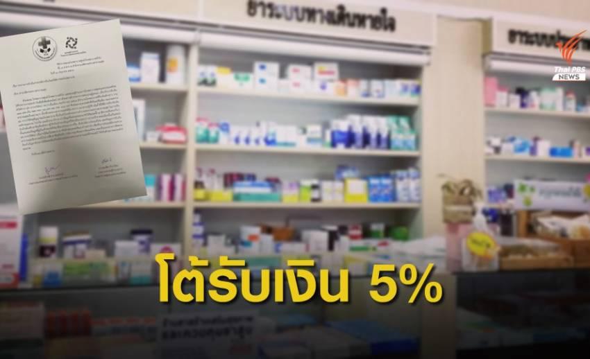 โต้โรงพยาบาล สธ.เรียกรับเงินทอนค่ายา 5%