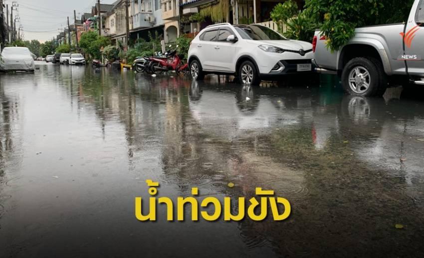 ฝนตกหนักน้ำท่วมขัง รอการระบาย เดือดร้อนกันทั้งหมู่บ้าน