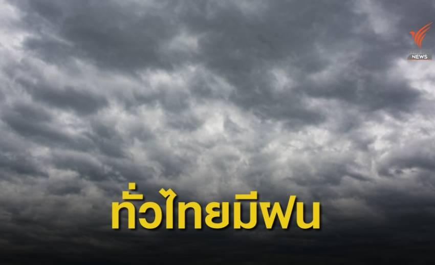 ไทยมีฝนเพิ่มขึ้น ตกหนักบางแห่ง เตือนระวังน้ำท่วมฉับพลัน
