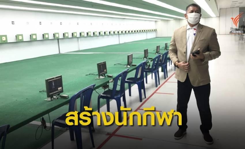 สกล วรรณพงษ์ ย้ำต้องเร่งสร้างและพัฒนานักกีฬายิงปืนไทยสู่ระดับสากล