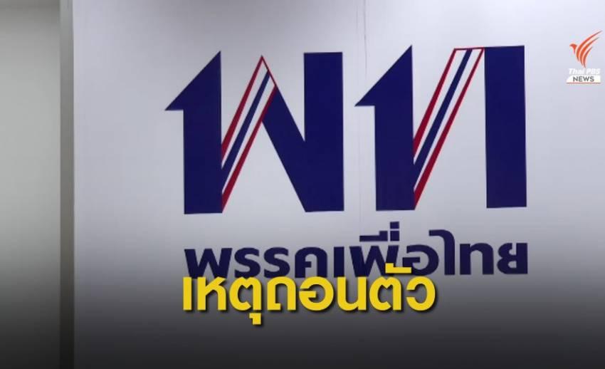 """เพื่อไทยชี้แจงเหตุ """"พินิจ"""" ถอนตัวเลือกตั้งซ่อมลำปาง"""