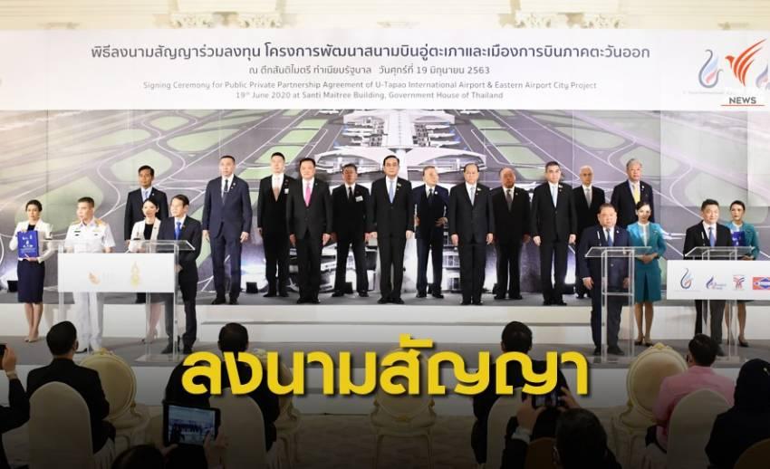 ดีเดย์ เซ็นร่วมทุนพัฒนาสนามบินอู่ตะเภา-เมืองการบินภาคตะวันออก