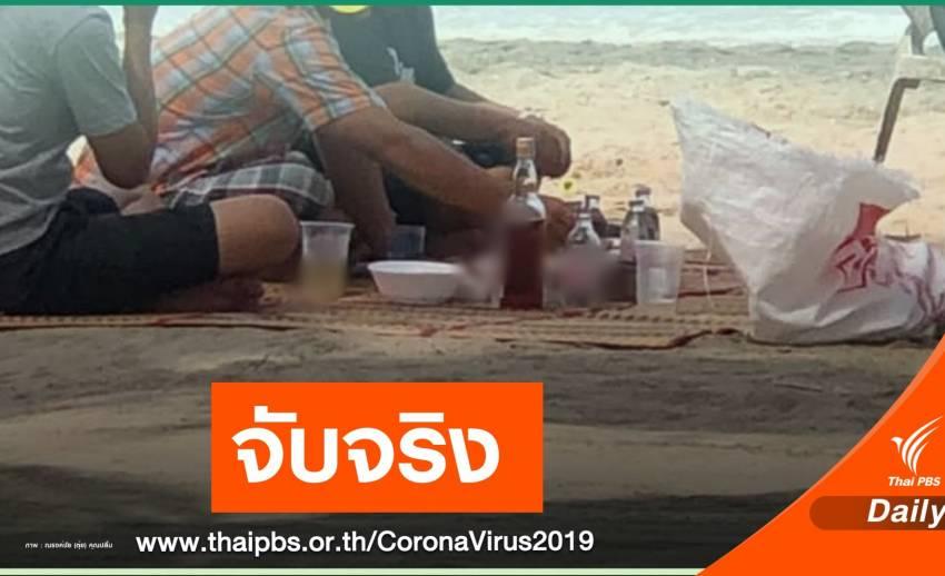 จับจริง! ฝ่าฝืนดื่มแอลกอฮอล์ริมหาดบางแสน