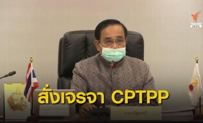 นายกฯ สั่งการเจรจา CPTPP ยึดประโยชน์ชาติ-ประชาชน