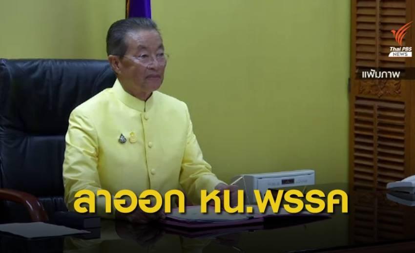 """""""ม.ร.ว.จัตุมงคล"""" ลาออก หัวหน้าพรรครวมพลังประชาชาติไทย"""