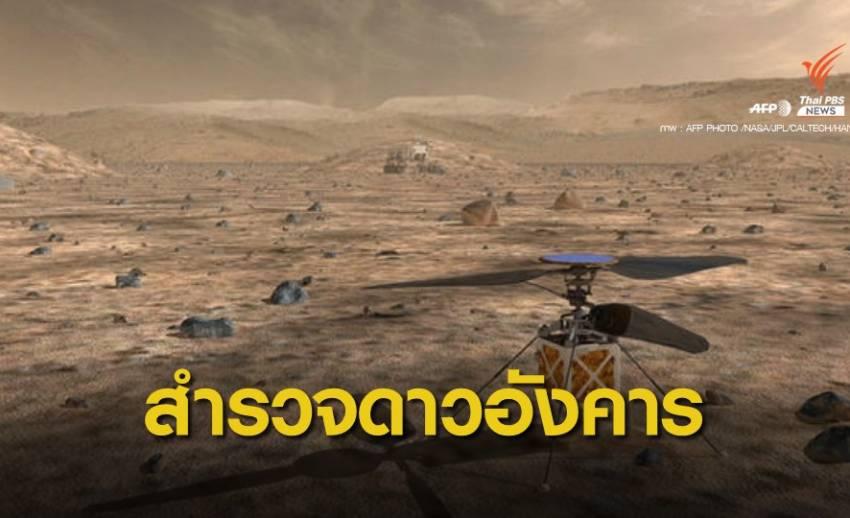 NASA เตรียมส่งหุ่นยนต์-เฮลิคอปเตอร์ สำรวจดาวอังคาร 20 ก.ค.นี้